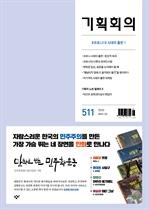도서 이미지 - 기획회의 511호