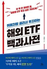 도서 이미지 - 뷔페처럼 골라서 투자하는 해외 ETF 백과사전