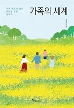 도서 이미지 - 가족의 세계