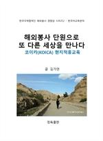 도서 이미지 - 해외봉사 단원으로 또 다른 세상을 만나다