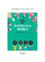 도서 이미지 - 코이카(KOICA) 해외봉사 도전과 준비의 모든 것!