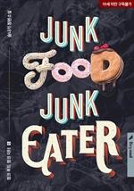 도서 이미지 - 정크 푸드, 정크 이터 (Junk Food, Junk Eater)