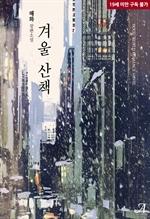 도서 이미지 - 겨울 산책