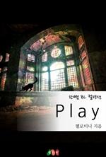 도서 이미지 - Play : 한뼘 BL 컬렉션 539
