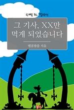 도서 이미지 - 그 기사, XX만 먹게 되었습니다 : 한뼘 BL 컬렉션 540