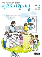도서 이미지 - 학교도서관저널 2020년 4월호(통권102호)