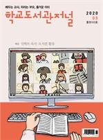 도서 이미지 - 학교도서관저널 2020년 5월호(통권103호)