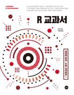 도서 이미지 - R 교과서