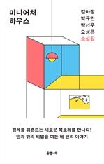 도서 이미지 - 미니어처 하우스