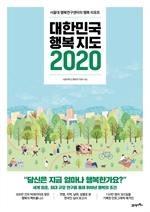 도서 이미지 - 대한민국 행복지도 2020