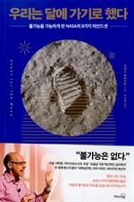 도서 이미지 - 우리는 달에 가기로 했다