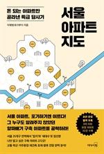 도서 이미지 - 서울 아파트 지도