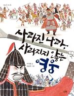도서 이미지 - 사라진 나라, 사라지지 않는 영웅 - 김유신과 계백