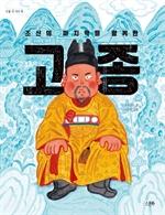 도서 이미지 - 조선의 마지막을 함께한 고종