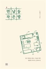 도서 이미지 - 연남동 작은 방