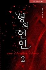 도서 이미지 - 형의 연인