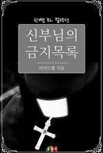 도서 이미지 - 신부님의 금지 목록 : 한뼘 BL 컬렉션 546