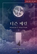 도서 이미지 - 더즌 매럴 (Doesn't matter)