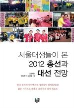 도서 이미지 - 서울대생들이 본 2012 총선과 대선 전망