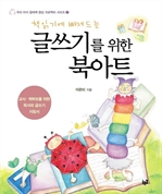 도서 이미지 - 글쓰기를 위한 북아트