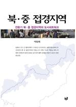 도서 이미지 - 북 중 접경지역