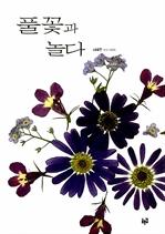 도서 이미지 - 풀꽃과 놀다