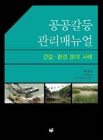 도서 이미지 - 공공갈등 관리매뉴얼