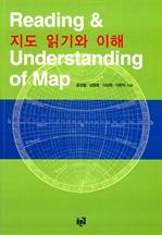 도서 이미지 - 지도 읽기와 이해