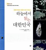 도서 이미지 - 하늘에서 읽는 대한민국