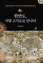 도서 이미지 - 한반도, 서양 고지도로 만나다