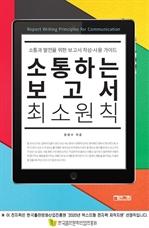 도서 이미지 - 소통하는 보고서 최소원칙
