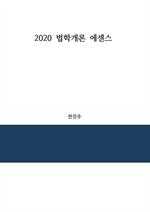 도서 이미지 - 2020 법학개론 에센스