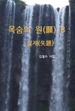 도서 이미지 - 목숨의 원(願) 8