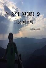 도서 이미지 - 목숨의 원(願) 9