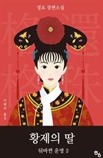 도서 이미지 - 황제의 딸 : 뒤바뀐 운명 2