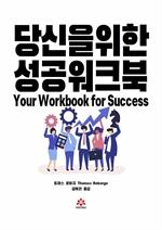 도서 이미지 - 당신을 위한 성공 워크북