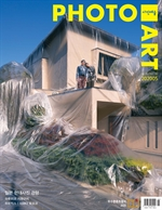 도서 이미지 - 사진예술 2020년 05월