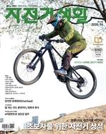 도서 이미지 - 자전거생활 2020년 05월