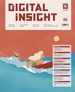 도서 이미지 - 디지털 인사이트 2020년 05월
