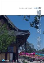 도서 이미지 - 나혜석의 해인사의 풍광