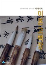 도서 이미지 - 나혜석의 이혼 고백장