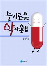 도서 이미지 - 슬기로운 약 사용법