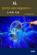 도서 이미지 - 뇌, 창조적인 사람의 비밀을 밝히다 1: 논리와 직관