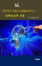 도서 이미지 - 뇌, 창조적인 사람의 비밀을 밝히다 2: 불확실성과 감정