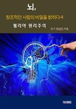 도서 이미지 - 뇌, 창조적인 사람의 비밀을 밝히다 4: 퀄리아 원리주의