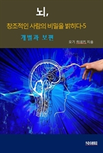 도서 이미지 - 뇌, 창조적인 사람의 비밀을 밝히다 5: 개별과 보편