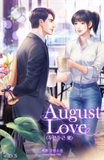 도서 이미지 - August Love〈두근두근 愛〉