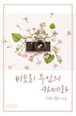 도서 이미지 - 비토리 부인의 카메라