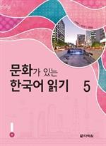 도서 이미지 - 문화가 있는 한국어 읽기 5