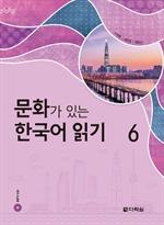 도서 이미지 - 문화가 있는 한국어 읽기 6